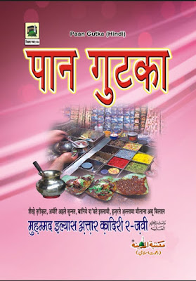 Download: Pan Gutka pdf in Hindi by Maulana Ilyas Attar Qadri