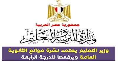 وزير التعليم يعتمد نشرة موانع الثانوية العامة ويرفعها للدرجة الرابعة