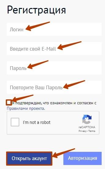 Регистрация в CyberInvest 2