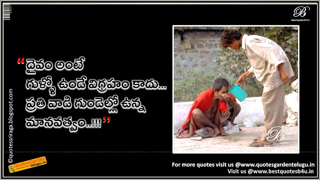 Telugu good heart humanity quotes