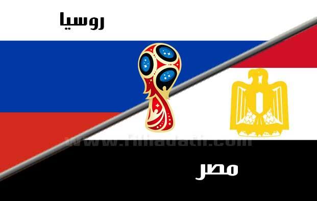 تعرف على تردد القنوات الناقلة لمباراة مصر وروسيا فى كأس العالم 2018