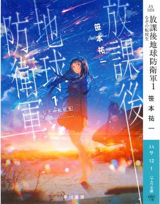 [Novel] 放課後地球防衛軍 第01巻 [Houkago Chikyu Boueigun Vol 01] Raw Download