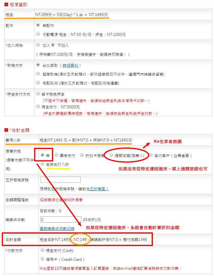 日本自由行使用超能量WI-UP行動上網分享器心得(內有租機優惠說明)09