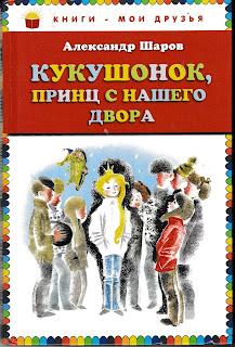 """Александр Шаров """"Кукушонок, принц с нашего двора""""."""
