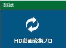 HD動画変換プロ