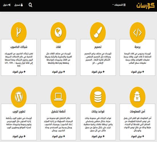 تعلم مجانا كورسات البرمجة والتصميم وتطوير صفحات الويب