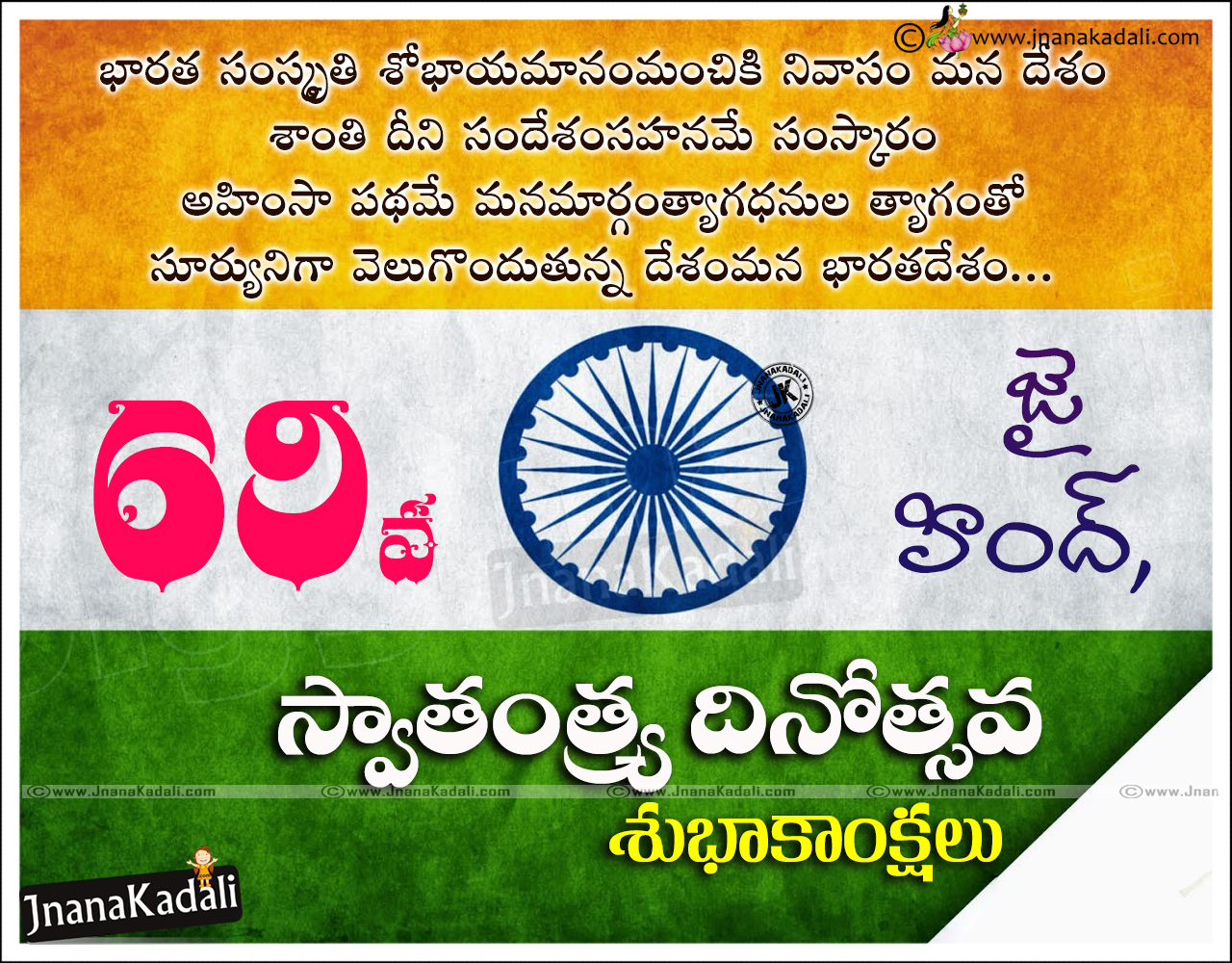 dialogues between two friends on independence day in telugu language Heart touching friendship love quotes with hd wallpapers here is independence day greetings in best good night status messages for friends telugu time value.