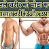 दुबले पतले शरीर को मोटा करने के 5 आसान तरीके और उपाय