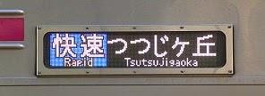 京王電鉄 快速 つつじヶ丘行き 8000系