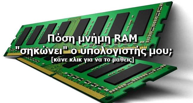 Δες εύκολα πόση μνήμη RAM «σηκώνει» ο υπολογιστής σου