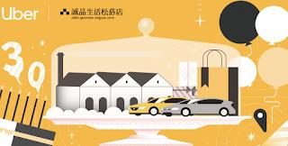 【Uber優步】誠品生活 30週年優惠