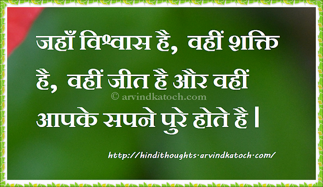 Faith, power, dreams, विश्वास, शक्ति, जीत, Hindi Thought, Hindi Quote