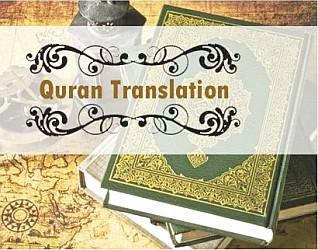Nawab Imad-ul-Mulk Syed Hussain Bilgrami Quran translation