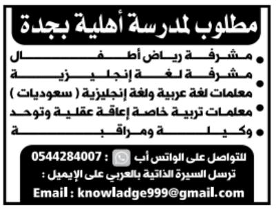وظائف تعليمية للعمل فى مدرسة اهلية بجدة 11-3-2018