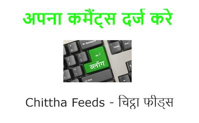 Chittha Feeds - चिट्ठा फीड्स