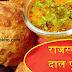राजस्थानी दाल पूडी़ बनाने की विधि - Rajasthani Dal-Pudi Recipe In Hindi