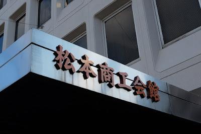 長野県松本市の松本商工会館