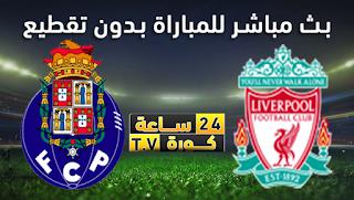 مشاهدة مباراة ليفربول وبورتو بث مباشر بتاريخ 17-04-2019 دوري أبطال أوروبا