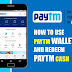 What is Paytm Wallet? How to use Paytm wallet from? - Techno Ganpat