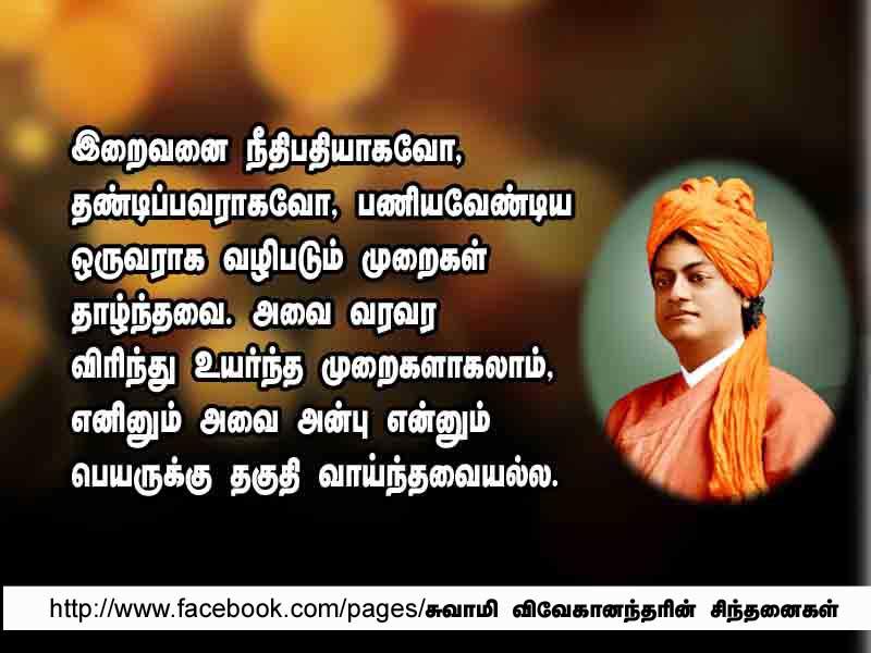 Baskara Kannan Swami Vivekananda Inspiring Quotes In Tamil