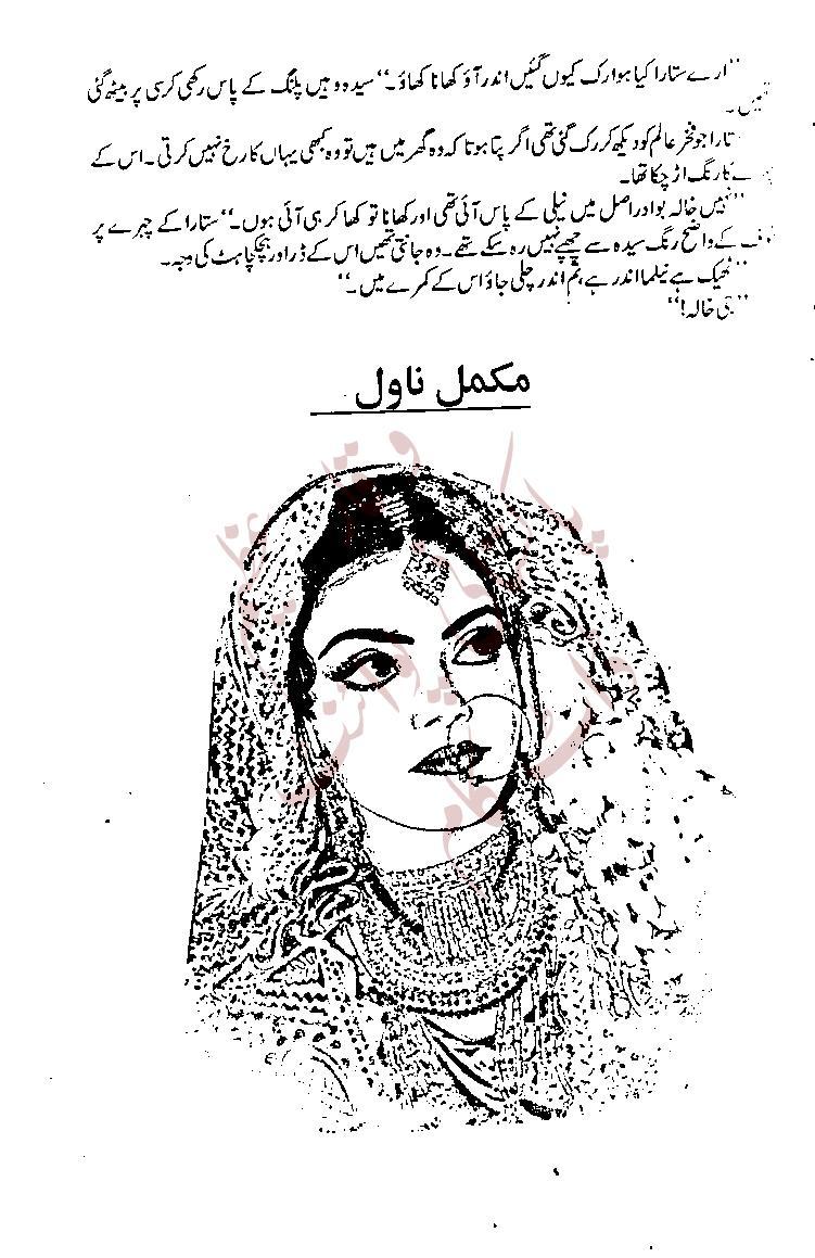 Neelma Sitara Forced Marriage Novel By Qamrosh Shehak