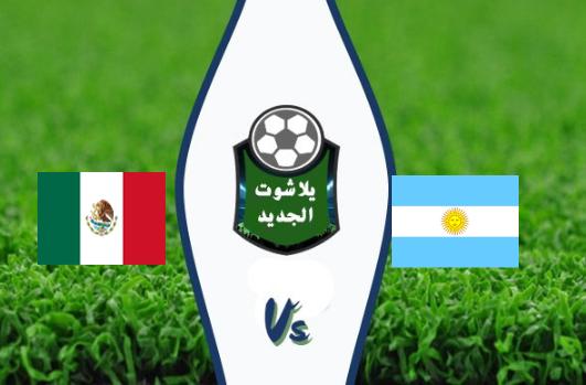 نتيجة مباراة الارجنتين والمكسيك بتاريخ 11-09-2019 مباراة ودية