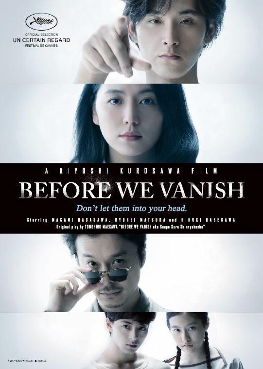 http://www.yogmovie.com/2017/12/before-we-vanish-sanpo-suru.html