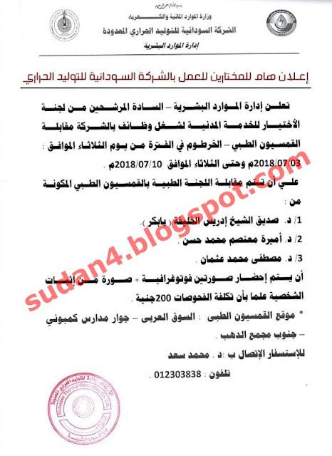 إعلان هام للمختارين للعمل بالشركة السودانية للتوليد الحراري يونيو 2018