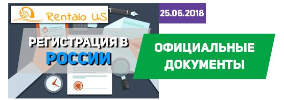 Хайп rentalo.us зарегистрировал компанию в России