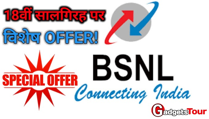 BSNL unlimited data and unlimited calling offer सिर्फ 18 रुपए में