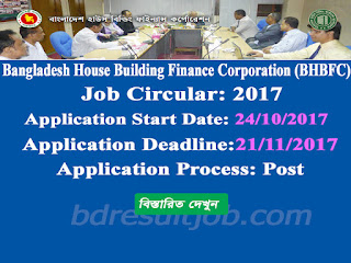 Bangladesh House Building Finance Corporation (BHBFC) Driver, Electrician and Plumber Job Circular 2017