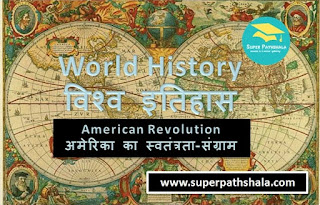 World History: American Revolution | विश्व इतिहास: अमेरिका का स्वतंत्रता-संग्राम