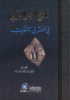 تحميل تاريخ النحو العربي في المشرق والمغرب - محمد المختار ولد اباه pdf