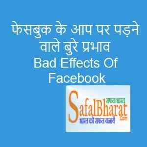फेसबुक के बुरे प्रभाव