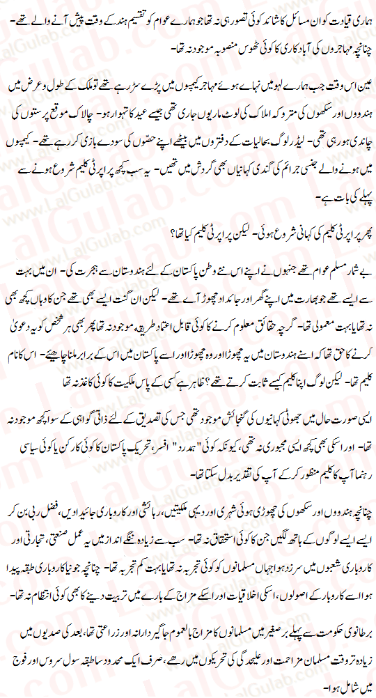 Service essay writing on corruption in urdu