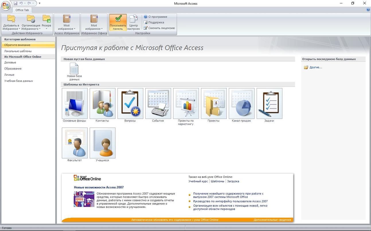 Microsoft office 2018 sp3 standard rus скачать