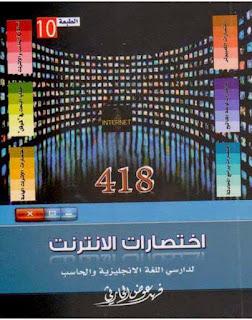 تحميل كتاب 418 اختصارات الإنترنت pdf,هذا الكتاب موجه لدارسي اللغة الانجليزية والحاسب ويحتوي اكثر من 418 اختصار للإنترنت يقدمها المؤلف للباحث في صورة بسيطة وميسرة .,