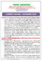 CURRENT AFFAIRS IN TAMIL & ENGLISH PDF