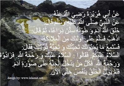 http://www.islamid.net/2017/08/hadits-sahih-al-bukhari-nomor-3079-tinggi-nabi-adam-alaihissalam.html