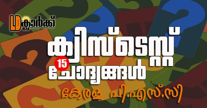 Kerala PSC - LD Clerk - Mock Test | Daily Quiz