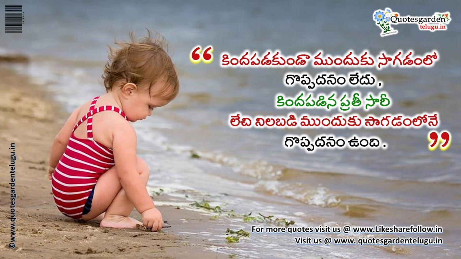 Telugu Inspirational Quotations Quotes Garden Telugu Telugu