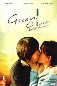 Poster Green Chair