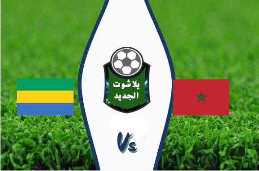 نتيجة مباراة المغرب والغابون بتاريخ 15-10-2019 مباراة ودية