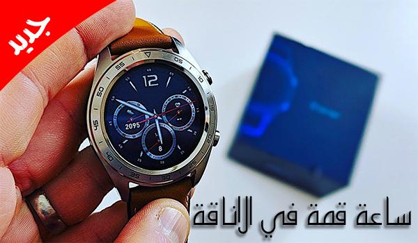 عرض اليوم: الساعة الذكية HUAWEI HONOR Magic الانيقة جدا والمضادة للماء