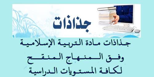 جذاذات التربية الاسلامية وفق البرنامج المنقح