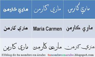 MARIA CARMEN EN ARABE PARA TATUAJES