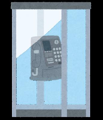 デジタル公衆電話ボックスのイラスト