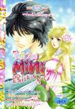 ขายการ์ตูนออนไลน์ การ์ตูน Mini Romance เล่ม 4