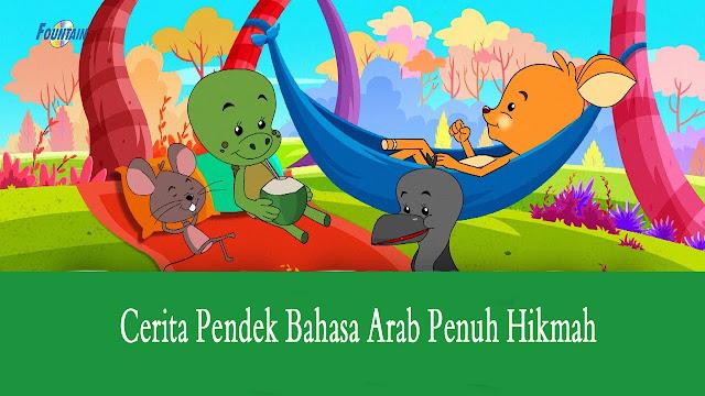 Cerita Pendek Bahasa Arab