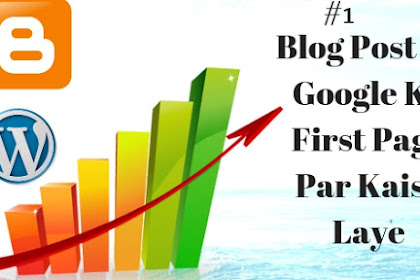 #1 Blog Post Ko Jaldi Google Search Me Kaise Laye - 10 Tips
